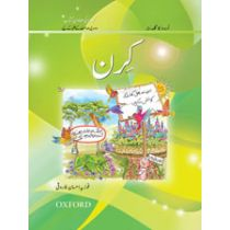 Urdu Reading Scheme: Kiran