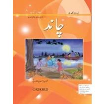 Urdu Reading Scheme: Chand