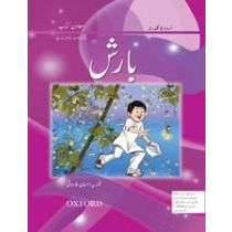 Urdu Reading Scheme: Barish