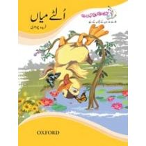 Kitabon ki Kehkashan: Ultay Miaan