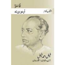 Intikhab-e-Kalam: Faiz Ahmed Faiz