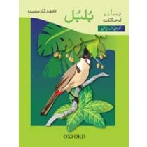 Oxford Urdu Silsila Level 1 Core Reader: Bulbul (Revised Edition with Teachers' Notes)
