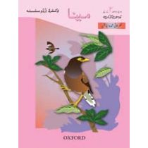 Oxford Urdu Silsila Level 2 Core Reader: Maina (Revised Edition with Teachers' Notes)