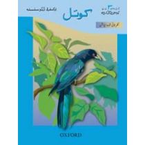 Oxford Urdu Silsila Level 3 Core Reader: Koyel (Revised Edition with Teachers' Notes)