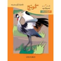 Oxford Urdu Silsila Level 4 Core Reader: Koonj (Revised Edition with Teachers' Notes)