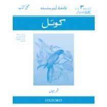 Oxford Urdu Silsila Level 3 Workbook: Koyel (Revised Edition)