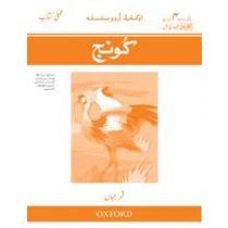 Oxford Urdu Silsila Level 4 Workbook: Koonj (Revised Edition)