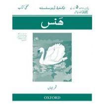 Oxford Urdu Silsila Level 5 Workbook: Hans (Revised Edition)