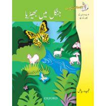 Kitabon ki Kehkashan: Jungle mein Bherya