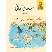 A Children's History of Sindh (Urdu Version)