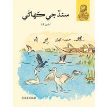 A Children's History of Sindh (Sindhi Version)