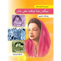 Tasveeri Kahani Silsila: Begum Rana Liaquat Ali Khan