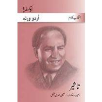 Intikhab-e-Kalam: Taseer