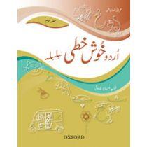 Urdu Khushkhati Silsila Book 3 (Class 1)