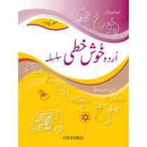 Urdu Khushkhati Silsila Book 4 (Class 2)