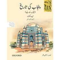 A Children's History of Punjab (Urdu Version)