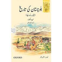 Balochistan ki Tareekh