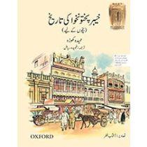 A Children's History of Khyber Pakhtunkhwa (Urdu Version)