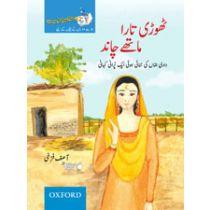 Kitabon ki Kehkashan: Thori Tara Maathay Chand