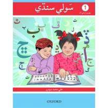 Sauwli Sindhi Book 1