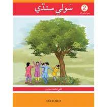 Sauwli Sindhi Book 2