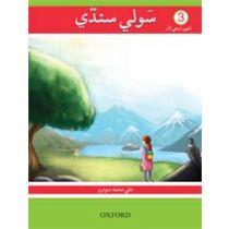 Sauwli Sindhi Book 3