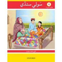 Sauwli Sindhi Book 4