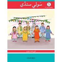 Sauwli Sindhi Book 5