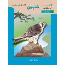 Oxford Urdu Silsila Level 6 Core Reader: Shaheen (2nd Edition)