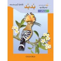 Oxford Urdu Silsila Level 7 Core Reader: Hudhud (2nd Edition)