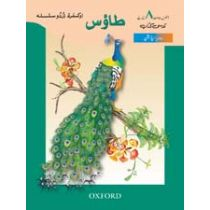 Oxford Urdu Silsila Level 8 Core Reader: Taoos (2nd Edition)