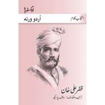 Intikhab-e-Kalam: Zafar Ali Khan