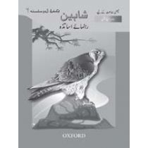 Oxford Urdu Silsila Level 6 Teaching Guide: Shaheen (2nd Edition)