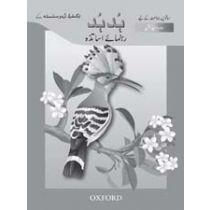 Oxford Urdu Silsila: Hudhud Teaching Guide (2nd Edition)
