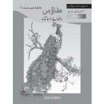 Oxford Urdu Silsila Level 8 Teaching Guide: Taoos (2nd Edition)