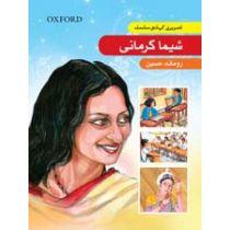 Tasveeri Kahani Silsila: Sheema Kermani