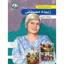 Tasveeri Kahani Silsila: Zubeida Mustafa