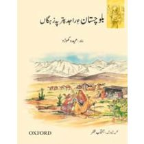 A Children's History of Balochistan (Balochi Version)