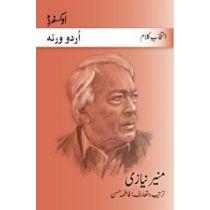Intikhab-e-Kalam Munir Niazi