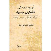 Urdu Adab Ki Tashkeel e Jadeed