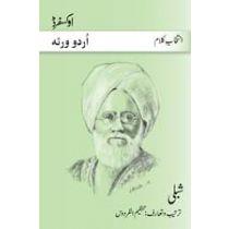Intikhab-e-Kalam: Shibli Naumani