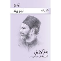 Intikhab-e-Kalam:  Asghar Gondvi