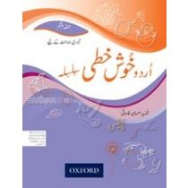 Urdu Khushkhati Silsila Book 5 (Class 3)