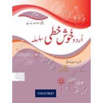 Urdu Khushkhati Silsila Book 6 (Class 4)