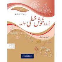Urdu Khushkhati Silsila Book 7 (Class 5)