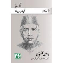 Intikhab-e-Kalam: Wehshat Kalkatvi