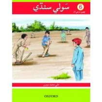 Sauwli Sindhi Book 6