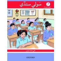 Sauwli Sindhi Book 7