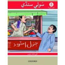 Sauwli Sindhi Book 8