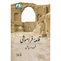 Qila-e-Faramoshi